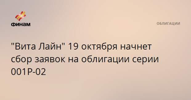 """""""Вита Лайн"""" 19 октября начнет сбор заявок на облигации серии 001Р-02"""