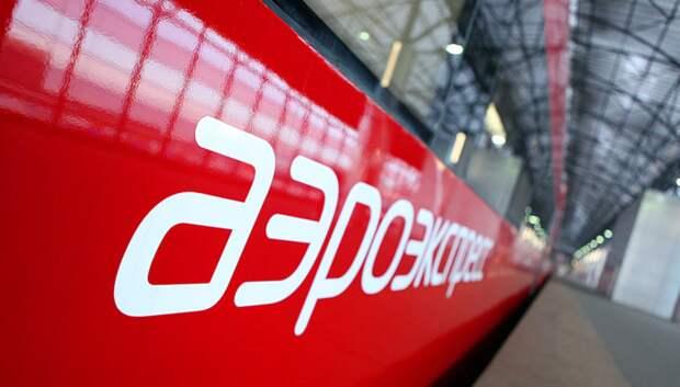 Порядка 160 тыс пассажиров проехали в бизнес‑классе «Аэроэкспресс» с начала года