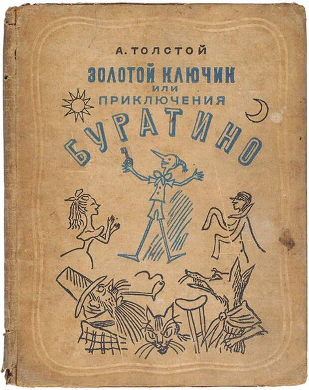 3 книги нашего детства, которые в переводе лучше, чем в оригинале