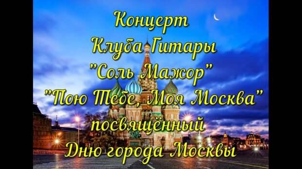 Клуб гитары «Соль мажор» из Савеловского провел концерт ко Дню города