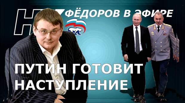 Фёдоров в эфире 24.08.21