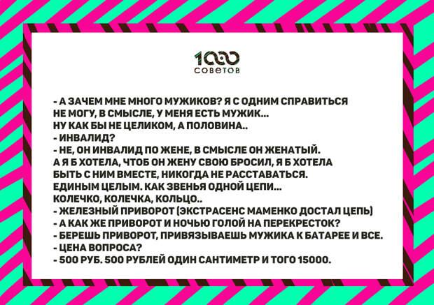 Анекдот дня от Маменко: про гадалку