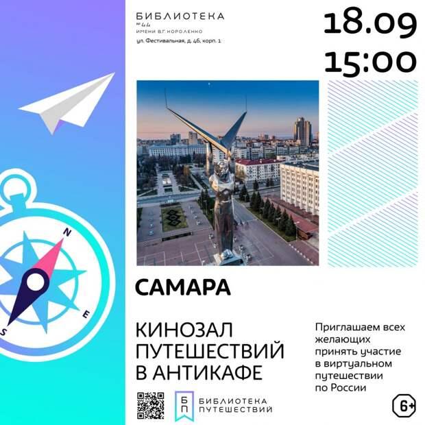 Виртуальное путешествие по Самаре пройдет на Фестивальной