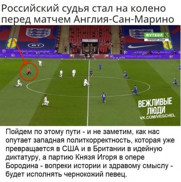 Позорище: российский футбольный арбитр встал на колено перед неграми