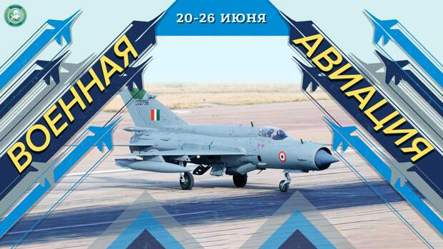 Индия выводит из эксплуатации советские истребители МиГ-21