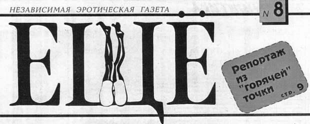 Как отец советской порнографии стал борцом с «гей-пропагандой»