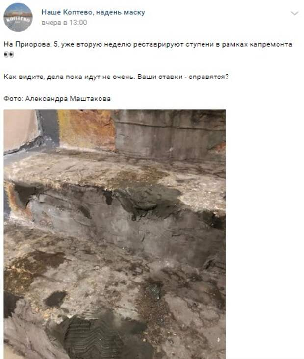 На Приорова жителей удивили «узоры» на ремонтируемых ступеньках