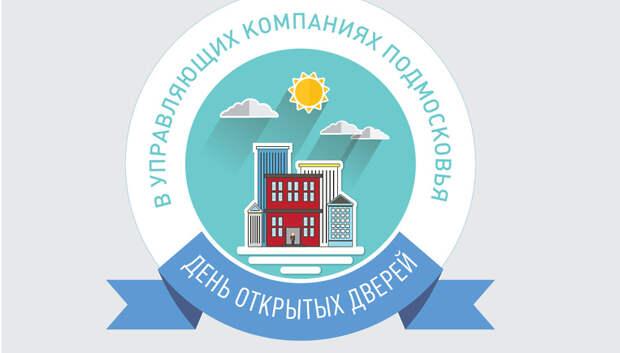 Госжилинспекция Подмосковья опубликовала список УК, участвующих в Дне открытых дверей