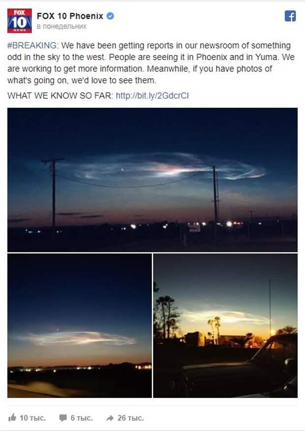 В небе над США заметили нечто странное: ни то облако, ни то портал
