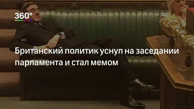 Британский политик уснул на заседании парламента и стал мемом