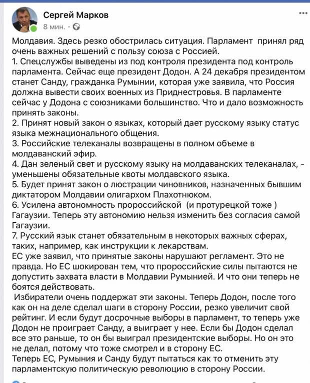Сергей Марков о Молдавии