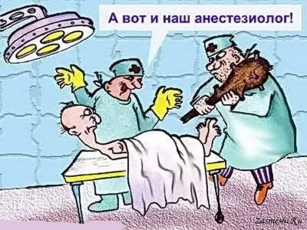 Картинки по запросу врачи юмор Анестезиолог