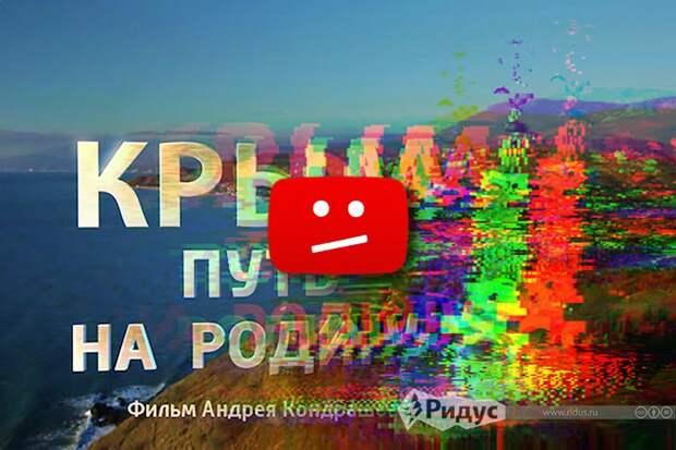«Оскорбительный»: YouTube ограничил доступ кфильму «Крым. Путь наРодину»