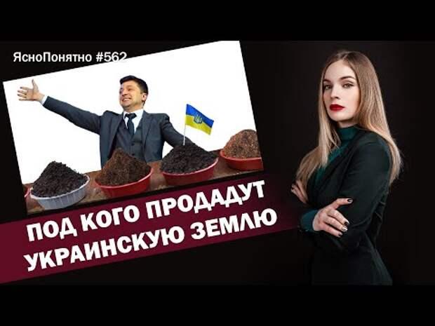 Под кого продают украинскую землю