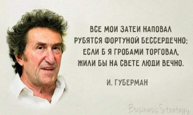 О разном. Игорь Губерман.