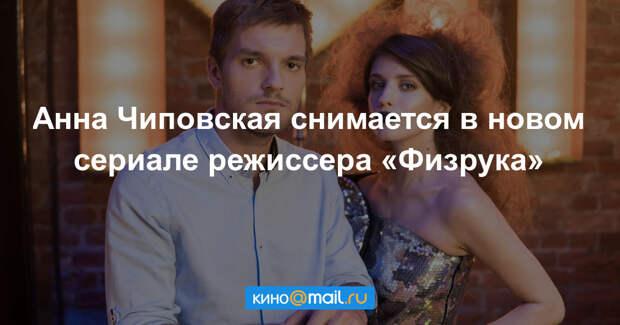 Чиповская, Волков и Вахрушев снимаются вместе: первые фото