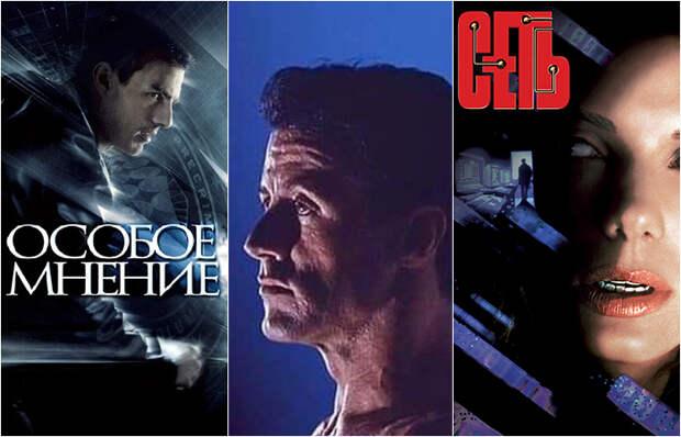 6 лучших фантастических фильмов о будущем, которое уже наступило
