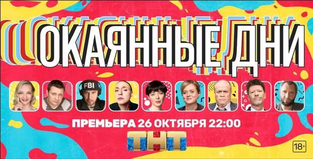 Скринлайф-сериал Семена Слепакова «Окаянные дни» покажут на ТВ