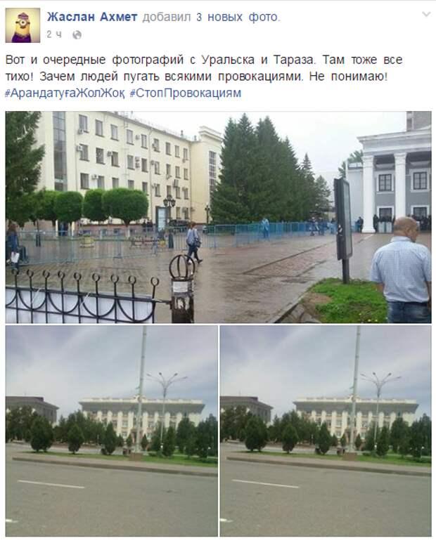 Попытка Майдана в Казахстане. Как это было