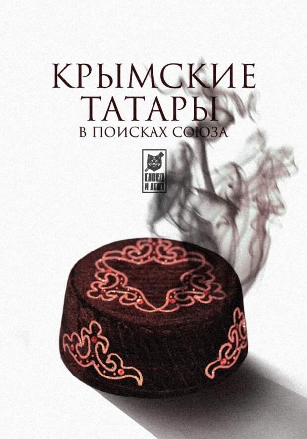 Крымские татары в поисках союза. Украина, Закавказье и Касьянов