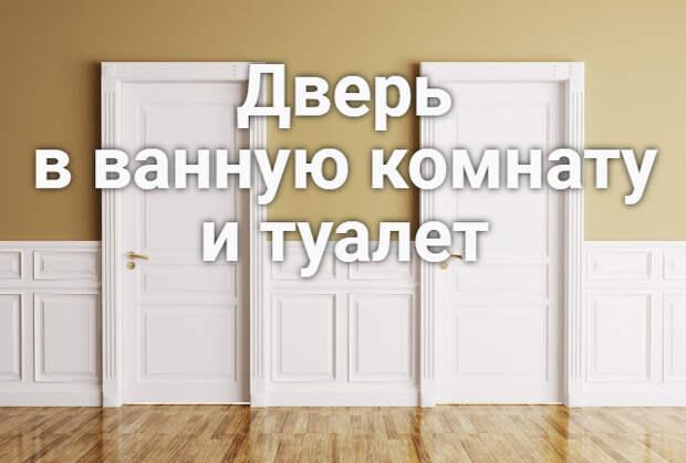 Дверь в ванную комнату и туалет — выбор, размеры, монтаж
