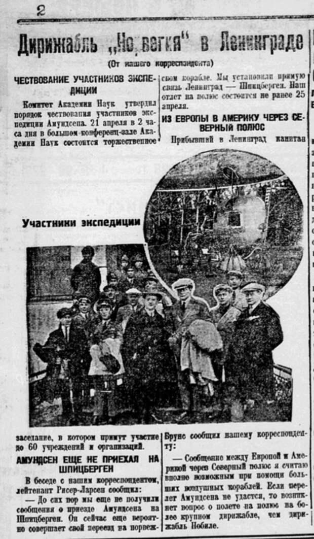 """Заметка в """"Комсомольской правде"""" 4 мая 1926 года о том, что дирижабль """"Норвегия"""" прибыл в Ленинград"""