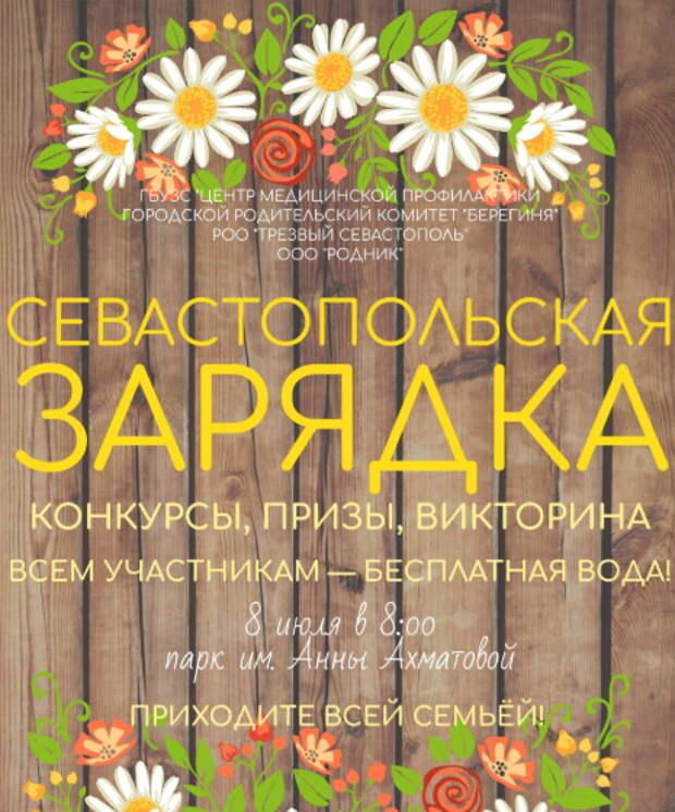 8 июля в 8 часов в Севастополе