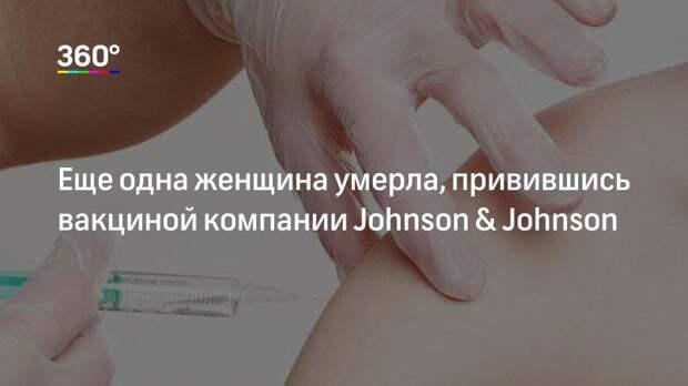Еще одна женщина умерла, привившись вакциной компании Johnson & Johnson