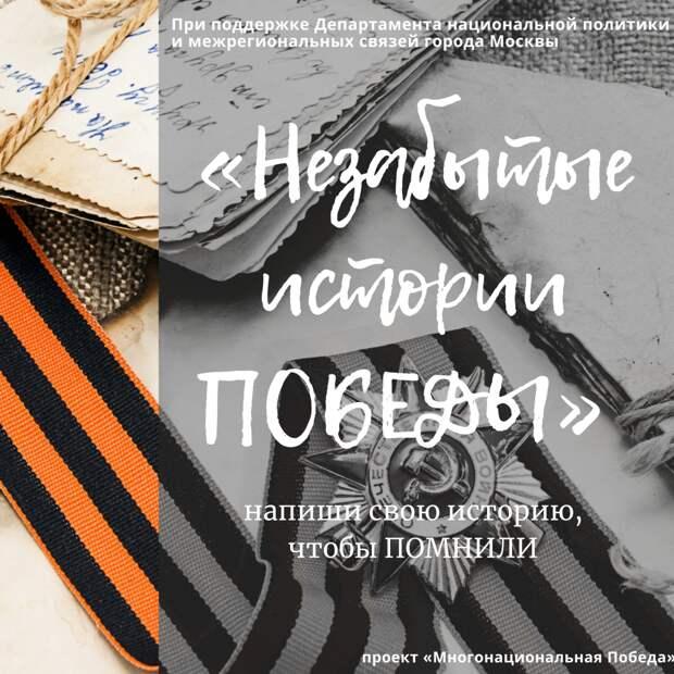 Лучшие рассказы о межнациональной дружбе в период Великой Отечественной войны опубликуют в народном альманахе «Незабытые истории Победы»