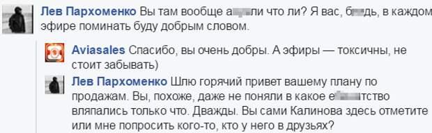 """""""Горите в аду"""", """"бздуны"""", """"о***ели"""": либеральные журналисты обиделись на рекламу про рейсы в Анапу"""