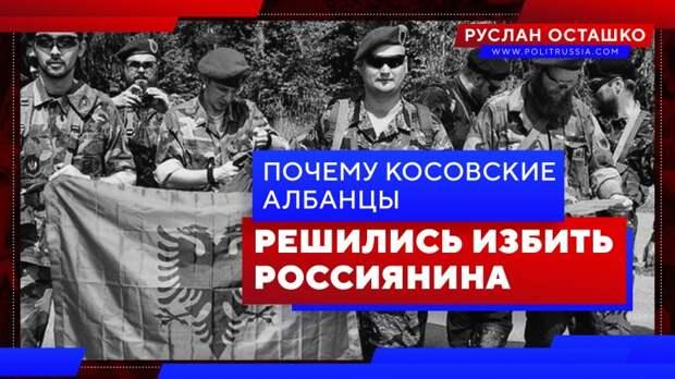 Почему косовские албанцы решились избить россиянина