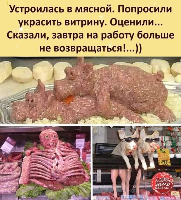 Возможно, это изображение (еда и текст «устроилась в мясной. попросили украсить витрину. оценили... сказали, завтра на работу больше не возвращаться!...)) 1500- стыдно весело!»)