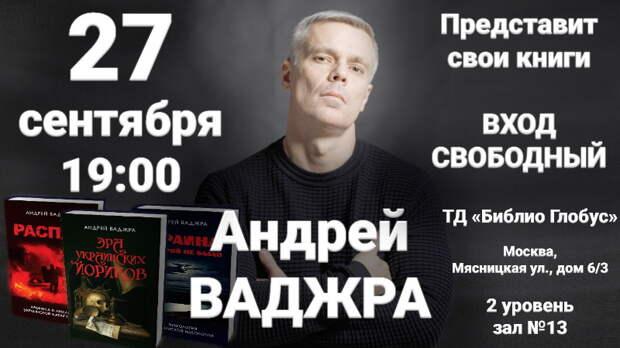 Презентация книг Андрея Ваджры