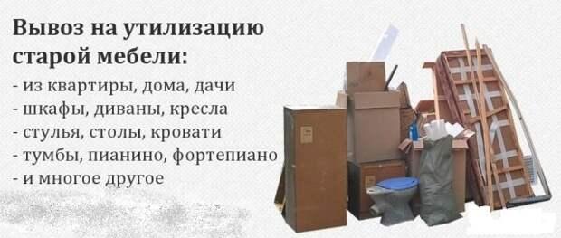 Освобождение квартиры от старой мебели перед ремонтом