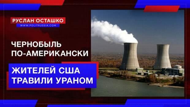 Чернобыль по-американски: завод по обогащению урана полвека травил жителей США