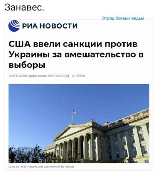 Украинский политик потребовал считать его «ватником»