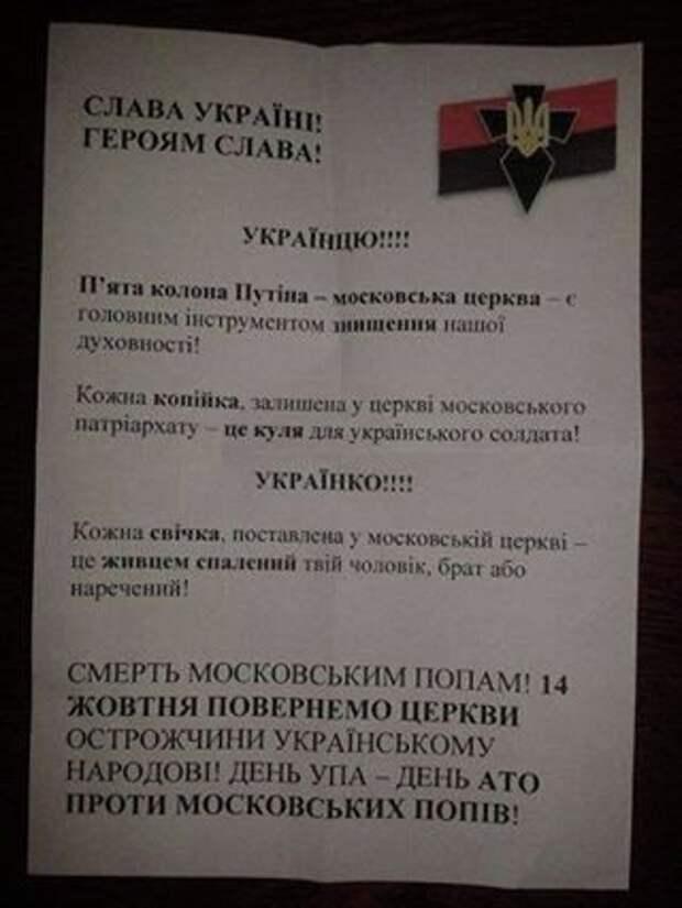 Атака на православие