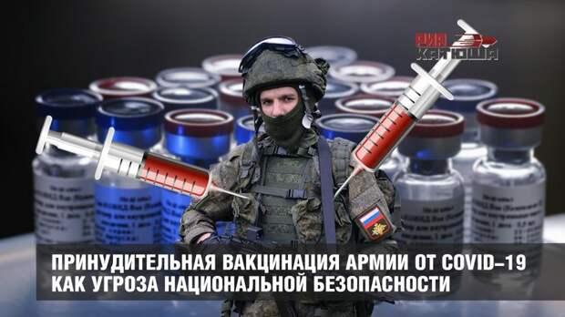 Принудительная вакцинация армии от COVID-19 как угроза национальной безопасности