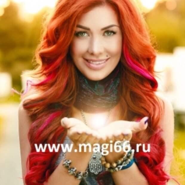 С 23 по 26 мая известная ясновидящая, экстрасенс, ведьма белой магии, финалистка 16 сезона «Битвы Экстрасенсов» Николь Кузнецова проведёт личные приемы и семинар в Екатеринбурге.