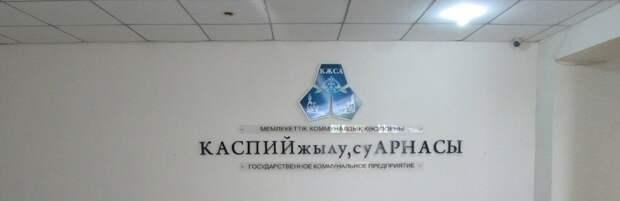 В ГКП «Каспий жылу, су арнасы» произошли кадровые изменения