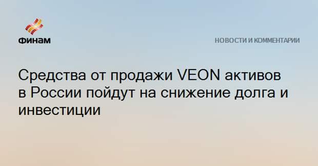 Средства от продажи VEON активов в России пойдут на снижение долга и инвестиции