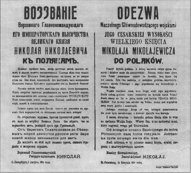 Август 1914-го. Знали ли русские о Польше «от моря до моря»?