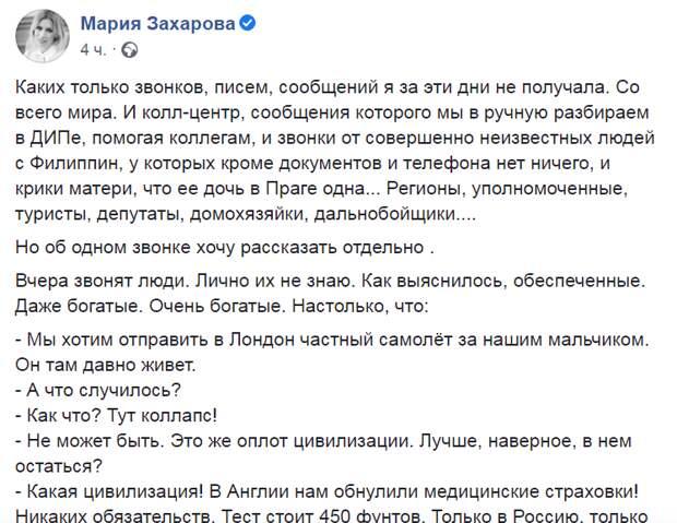 Мария Захарова : Богатые кричат - Помогите вернуть детей из за границы