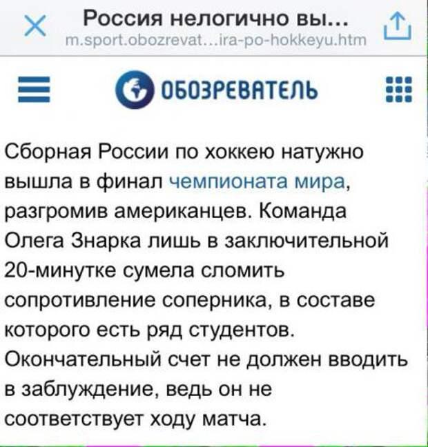 """""""Какая боль"""" Украинские СМИ, блогеры и деятели российской оппозиции комментируют победу сборной России"""