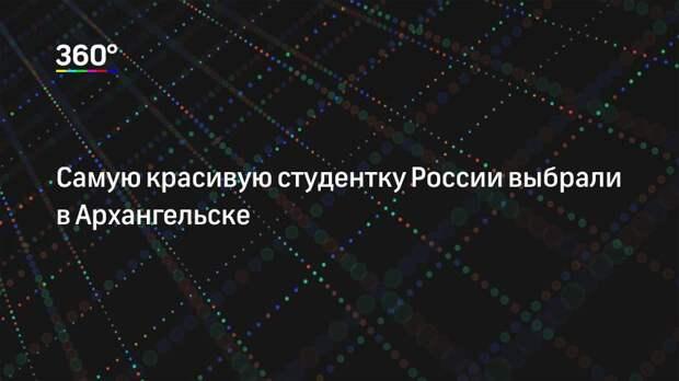 Самую красивую студентку России выбрали в Архангельске