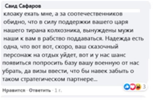 Скриншот. Фейсбук.