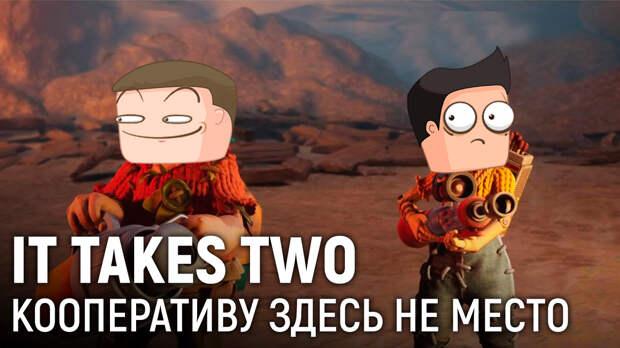 It Takes Two: It Takes Two. Кооперативу тут не место