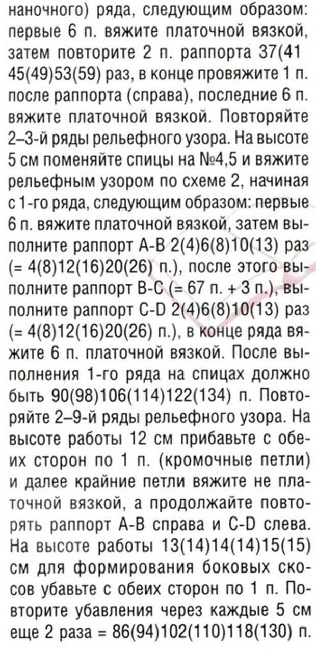 4426349_l5 (338x700, 135Kb)
