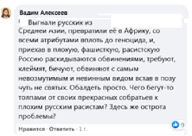 Скриншот. Фейсбук