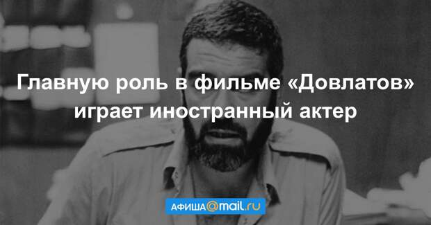 Довлатова в фильме Германа-младшего играет иностранец